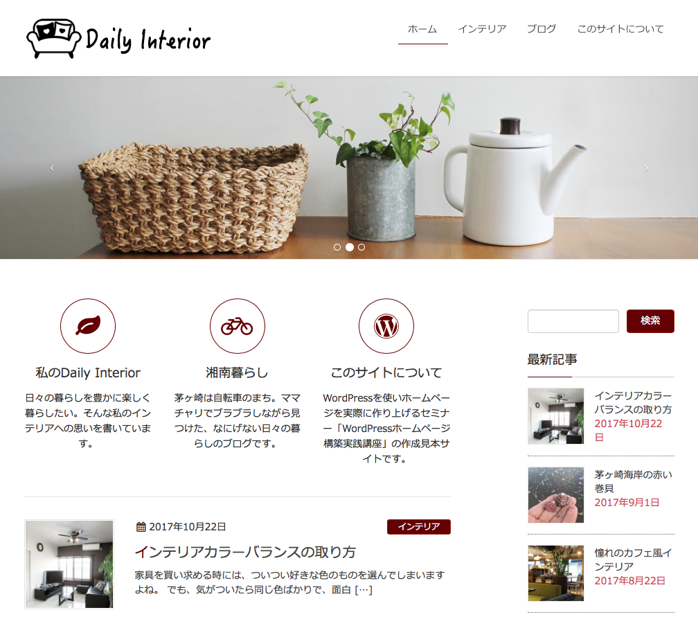 WordPress見本サイト