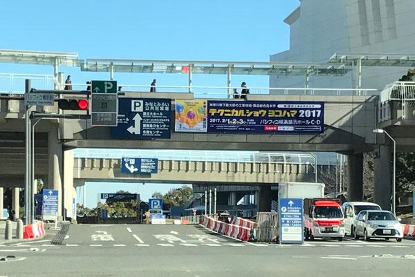 テクニカルショウ横浜2017