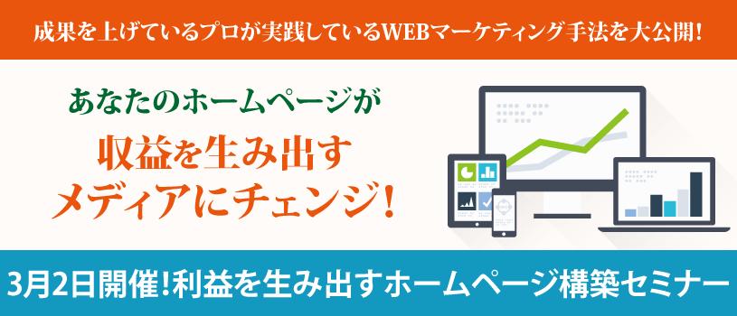 成果を上げているプロが実践しているWEBマーケティング手法を大公開!利益を生み出すホームページ構築セミナー
