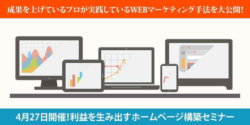 成果を上げているプロが実践しているWEBマーケティング手法を大公開!利益を生み出すホームページ構築セミナー2017/4/27
